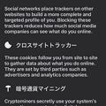 Firefox for iOS 19.0:トラッキング防止機能の強化 - 2(ブロックされる項目の詳細)