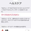 ドラゴンクエスト・ウォーク No - 2:ヘルスケアアプリとの連携