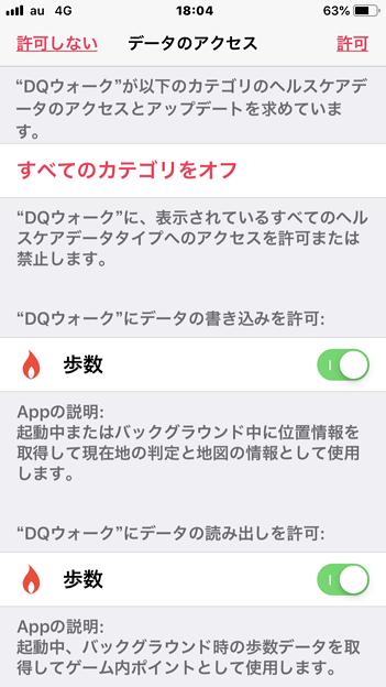 ドラゴンクエスト・ウォーク No - 3:ヘルスケアアプリとの連携
