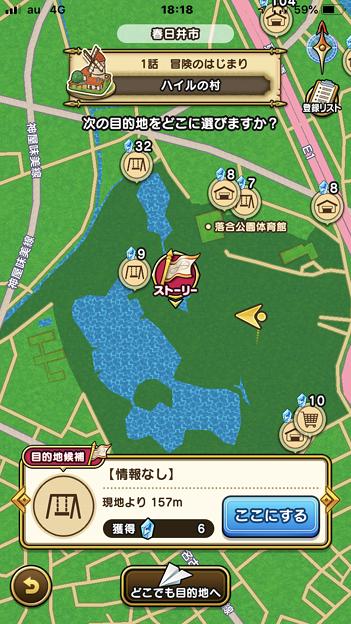 ドラゴンクエスト・ウォーク No - 10:クエストの場所を設定(落合公園)