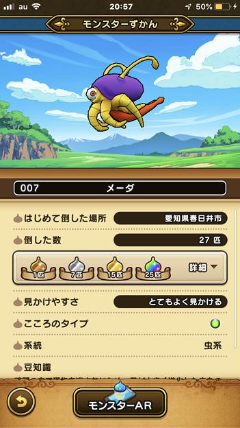 ドラゴンクエスト・ウォーク No - 45:モンスターずかん(メーダ)
