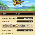 Photos: ドラゴンクエスト・ウォーク No - 45:モンスターずかん(メーダ)