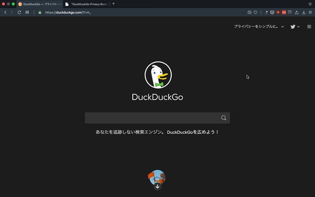 DuckDuckGo:PCサイトでも設定でダークモードに変更可能! - 1