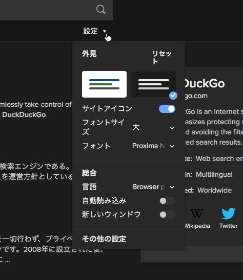 DuckDuckGo:モバイル版と同じ設定ポップアップ