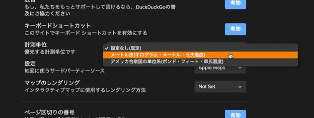 DuckDuckGo:その他の設定 - 2(単位をメートル法に変更可能?)