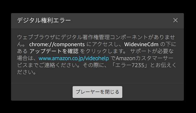 Vivaldi 2.9.1675.11:「コンポーネントがありません」と表示されAmazonプライムビデオが見られない