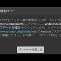 Photos: Vivaldi 2.9.1675.11:「コンポーネントがありません」と表示されAmazonプライムビデオが見られない