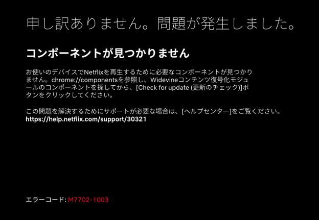 Vivaldi 2.9.1675.11:「コンポーネントが見つかりません」と表示されNetflixで動画が見られない