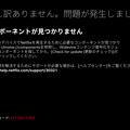 Photos: Vivaldi 2.9.1675.11:「コンポーネントが見つかりません」と表示されNetflixで動画が見られない