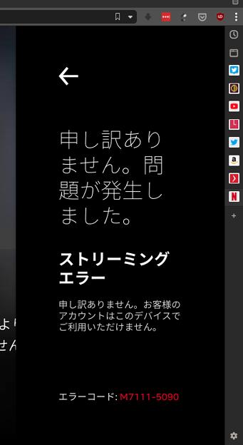 Vivaldi 2.9.1675.11:WEBパネルでNetflixの動画がストリーミングエラーで見られず…