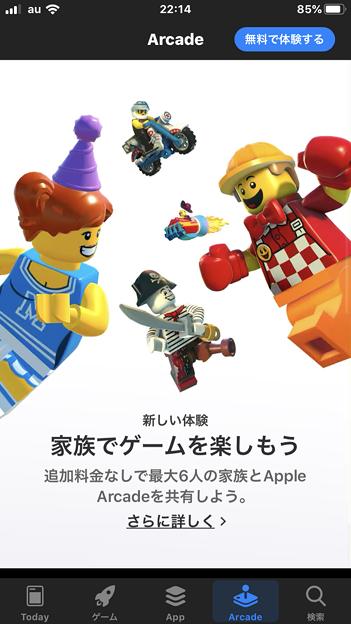 Apple Arcade No - 5:ファミリー共有の説明
