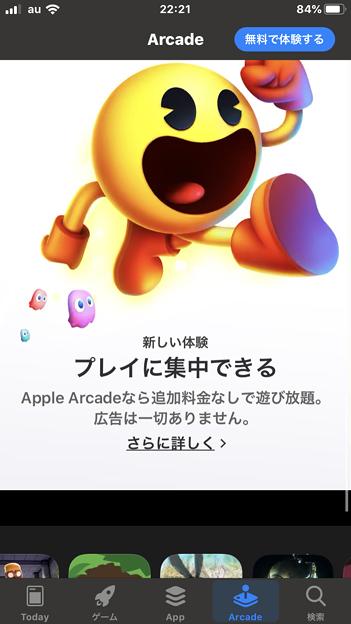 Apple Arcade No - 6:広告・追加料金なしの案内