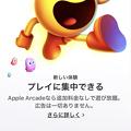 Photos: Apple Arcade No - 6:広告・追加料金なしの案内