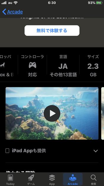 Apple Arcade No - 8:アプリ紹介(条件・仕様)