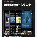 iOS 13 AppStore:アプリのアップデートがアカウント欄に移動 - 1