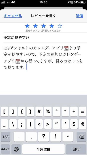 iOS 13 No - 2:App Storeのレビューの文字が小さい?
