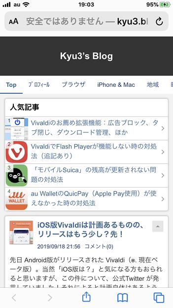 iOS 13 No - 4:ツールバーのアイコンが変わったSafari