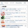 Photos: iOS 13 No - 4:ツールバーのアイコンが変わったSafari