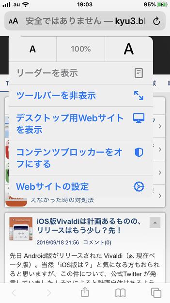 iOS 13 No - 5:アドレスバー左端をタップした表示されるメニュー