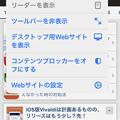 Photos: iOS 13 No - 5:アドレスバー左端をタップした表示されるメニュー