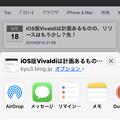 Photos: iOS 13 No - 6:Safariの共有メニュー