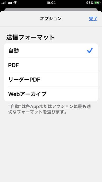 Photos: iOS 13 No - 8:送信フォーマットの選択