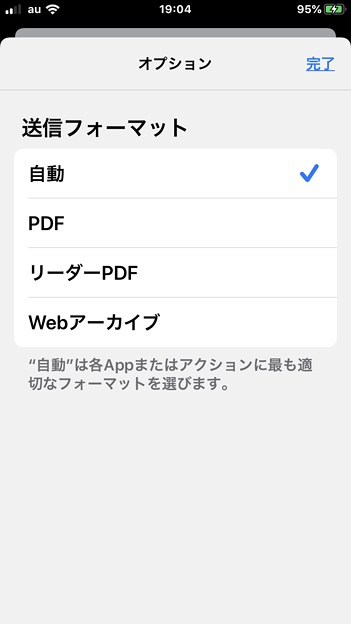 iOS 13 No - 8:送信フォーマットの選択