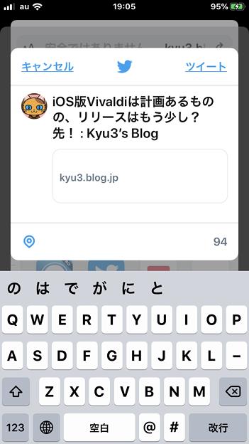 iOS 13 No - 11:Twitterで共有(Safari)
