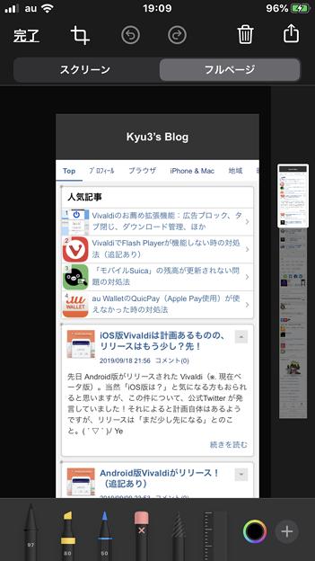 iOS 13 No - 15:スクリーンショットの編集(Safari)