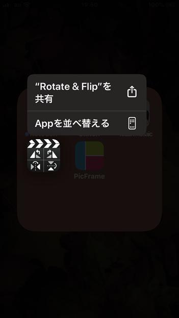 iOS 13 No - 21:ホーム画面のアイコン長押しで表示されるメニュー