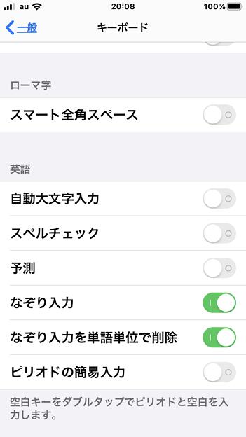 iOS 13 No - 22:キーボード設定の新しい項目(スマート全角スペース、なぞり入力、他)