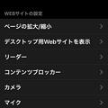 Photos: iOS 13 No - 28:Safariの設定(WEBサイトの設定)
