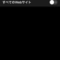 iOS 13 No - 30:Safariの設定(デスクトップ版のサイトを表示する設定)