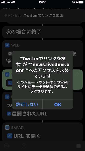 iOS 13 No - 32:TwitterでURL検索するショートカットでサイトごとにアクセス求めるアラート!?