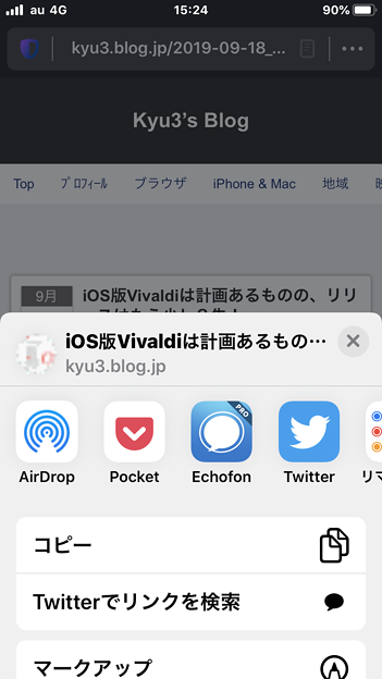 iOS 13 No - 33:Firefoxの共有メニュー