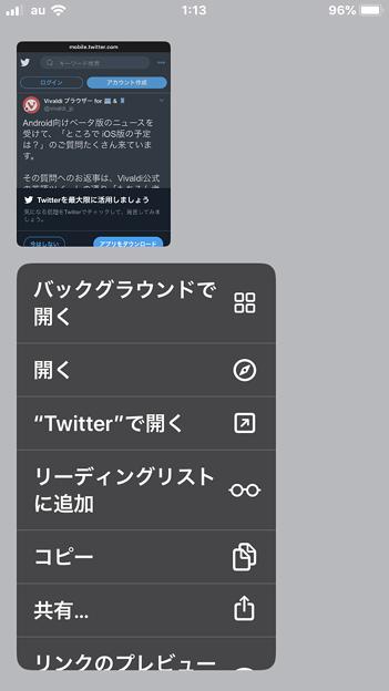 iOS 13 No - 36:Twitter公式アプリのロングタップ共有メニュー