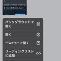 Photos: iOS 13 No - 36:Twitter公式アプリのロングタップ共有メニュー