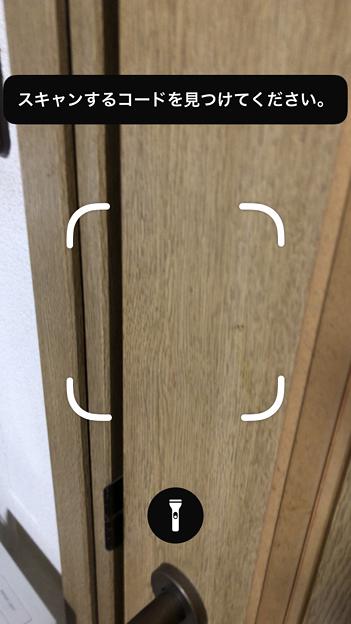 iOS 13 No - 37:QRコード読み取り機能にフラッシュライトの機能