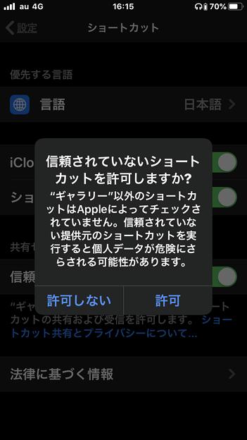 iOS 13 ショートカットアプリ:信頼されてないショートカットの許可