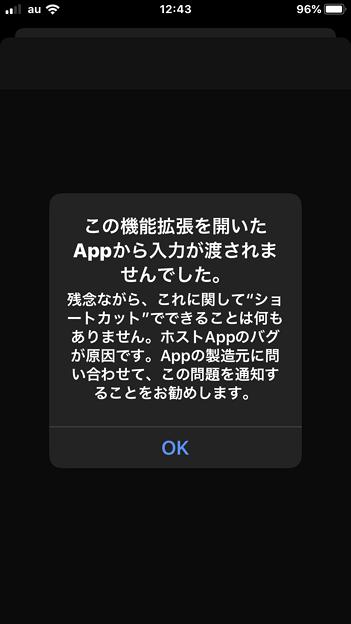 iOS 13 ショートカットアプリ:未対応のデータを共有しようとした場合表示されるアラート