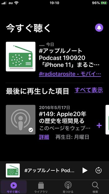 iOS 13 ダークモード No - 7:Podcastアプリ