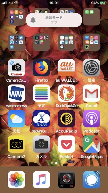 iOS 13 マナーモード切り替えの表示方法が変更 -  - 1