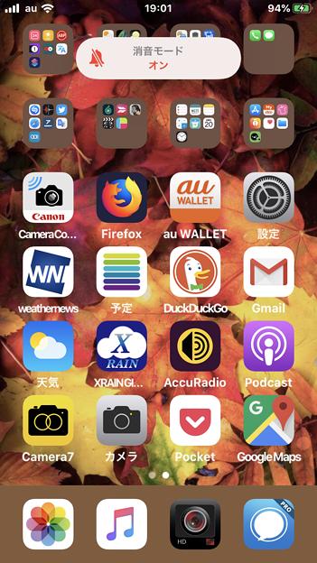 iOS 13 マナーモード切り替えの表示方法が変更 -  - 2