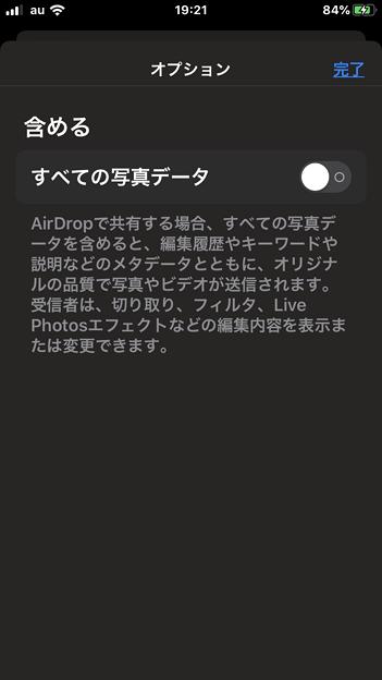iOS 13:AirDropのオプション(すべての写真データを含める)