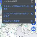 iOS 13.1の不具合:ホーム画面に追加したWEBページの上部にアドレスバー(?)が表示される -  - 4