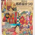 Photos: 名古屋まつり 2019のポスター