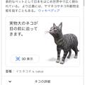 Photos: Google検索結果から3Dオブジェクトの猫などの動物がAR表示可能に! - 1
