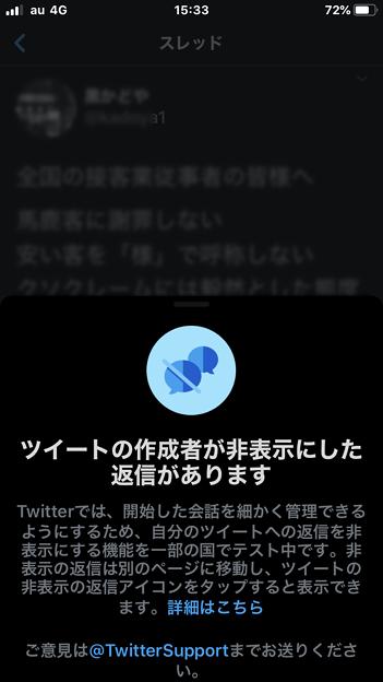 Twitter公式アプリ:テスト中の新機能(ツイート主が特定のリプを非表示)の注意書き - 1