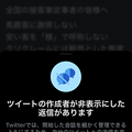 Photos: Twitter公式アプリ:テスト中の新機能(ツイート主が特定のリプを非表示)の注意書き - 1
