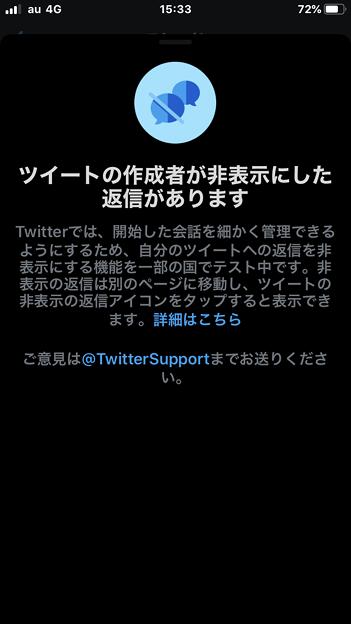 Twitter公式アプリ:テスト中の新機能(ツイート主が特定のリプを非表示)の注意書き - 2